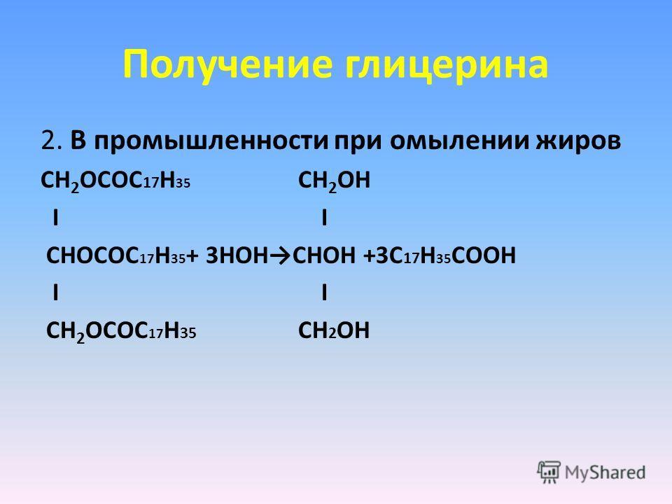 Получение глицерина 2. В промышленности при омылении жиров СН 2 OCOC 17 H 35 СН 2 ОH I I СНOCOC 17 H 35 + 3HOHСНОH +3C 17 H 35 COOH I I СН 2 OCOC 17 H 35 СН 2 OH