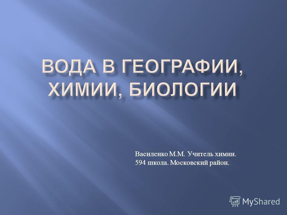 Василенко М. М. Учитель химии. 594 школа. Московский район.
