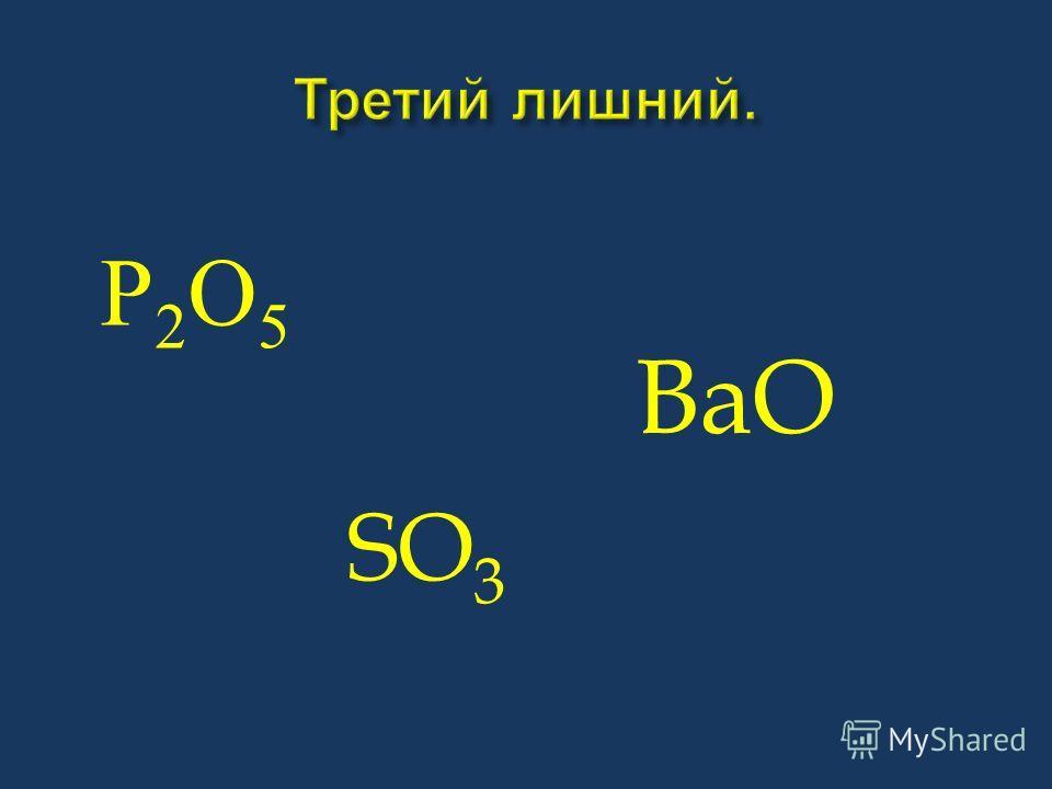 Р2О5Р2О5 BaO SO 3