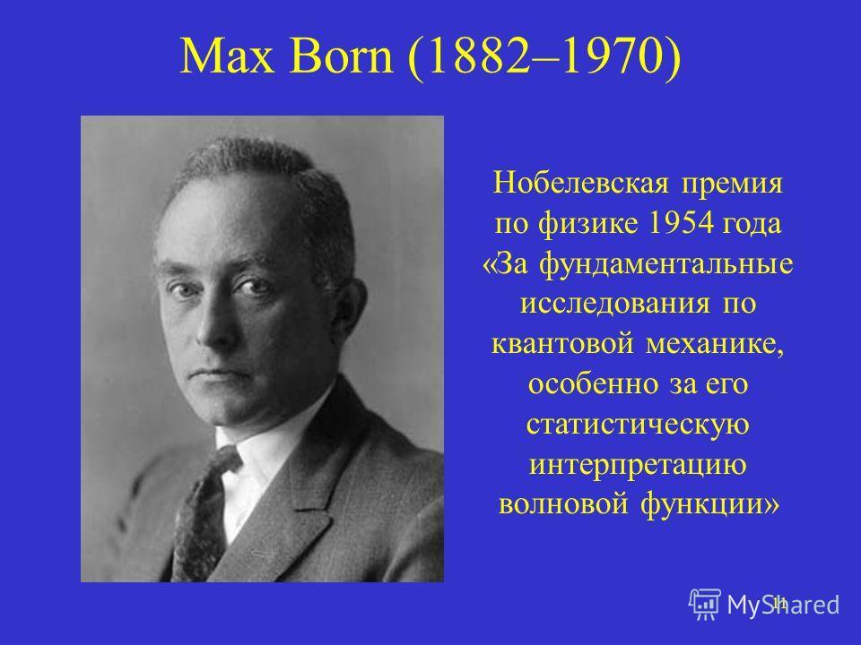 11 Max Born (1882–1970) Нобелевская премия по физике 1954 года «За фундаментальные исследования по квантовой механике, особенно за его статистическую интерпретацию волновой функции»