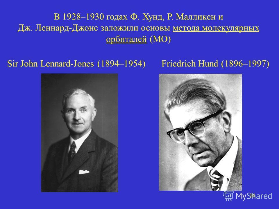 16 Sir John Lennard-Jones (1894–1954) Friedrich Hund (1896–1997) В 1928–1930 годах Ф. Хунд, Р. Малликен и Дж. Леннард-Джонс заложили основы метода молекулярных орбиталей (МО)