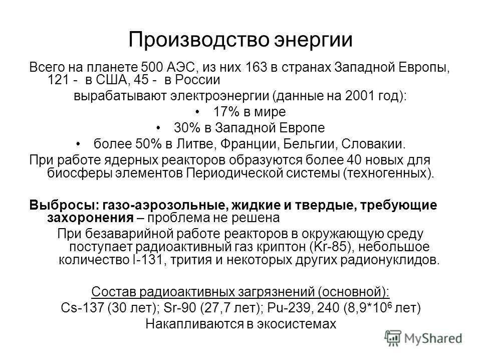Производство энергии Всего на планете 500 АЭС, из них 163 в странах Западной Европы, 121 - в США, 45 - в России вырабатывают электроэнергии (данные на 2001 год): 17% в мире 30% в Западной Европе более 50% в Литве, Франции, Бельгии, Словакии. При рабо