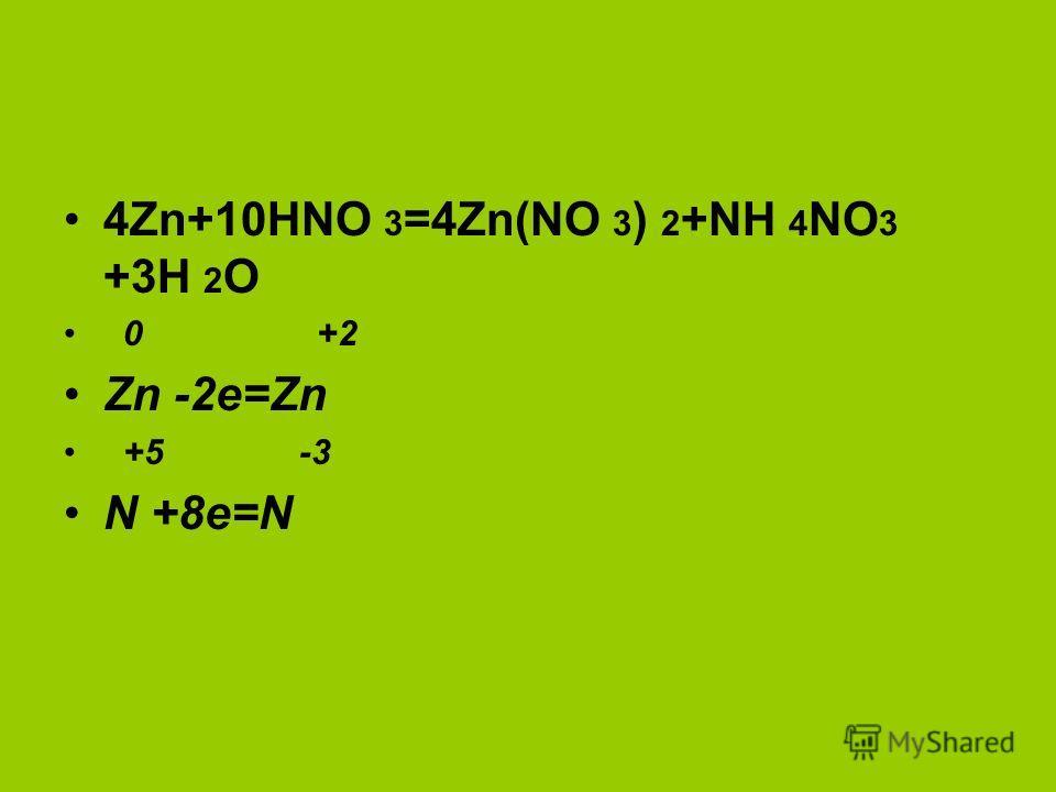 4Zn+10HNO 3 =4Zn(NO 3 ) 2 +NH 4 NO 3 +3H 2 O 0 +2 Zn -2e=Zn +5 -3 N +8e=N