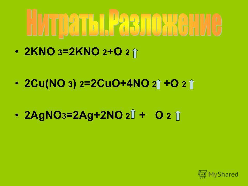 2KNO 3 =2KNO 2 +O 2 2Cu(NO 3 ) 2 =2CuO+4NO 2 +O 2 2AgNO 3 =2Ag+2NO 2 + O 2