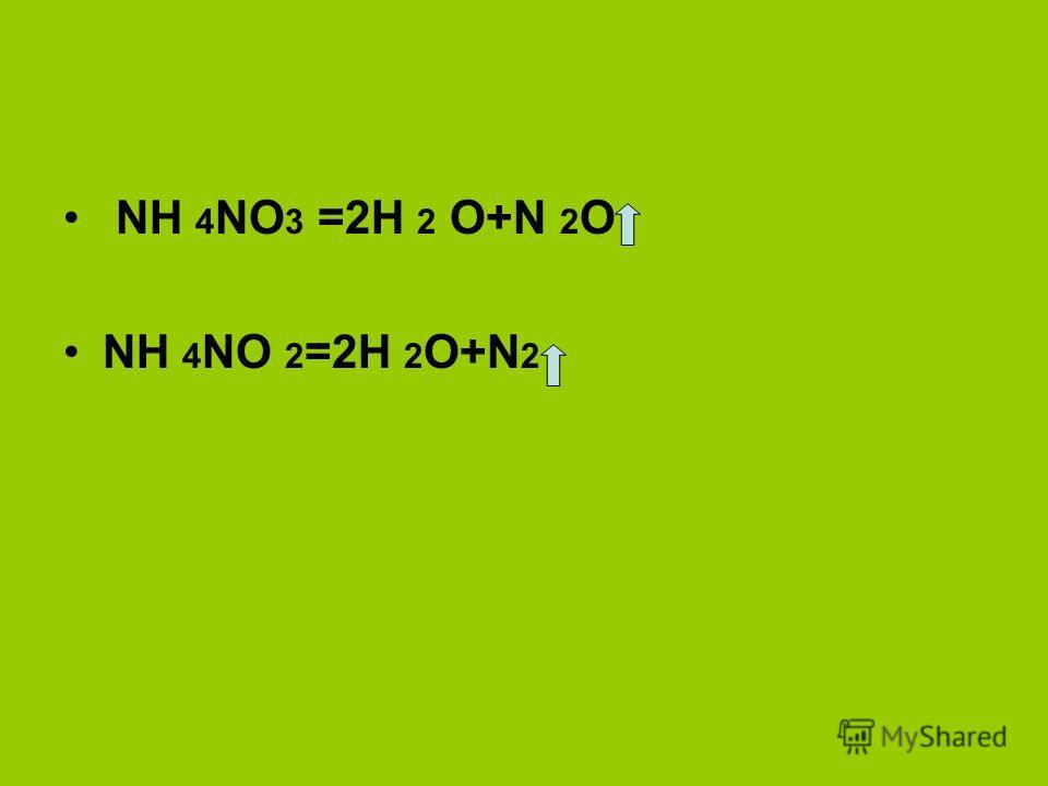 NH 4 NO 3 =2H 2 O+N 2 O NH 4 NO 2 =2H 2 O+N 2