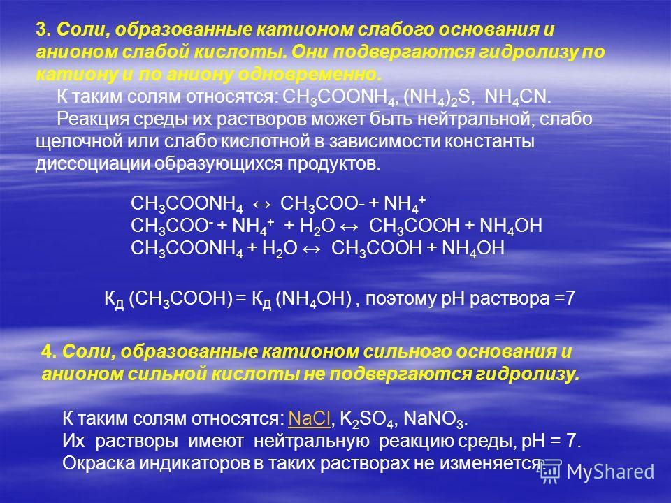 4. Соли, образованные катионом сильного основания и анионом сильной кислоты не подвергаются гидролизу. К таким солям относятся: NaCl, K 2 SO 4, NaNO 3.NaCl Их растворы имеют нейтральную реакцию среды, рН = 7. Окраска индикаторов в таких растворах не