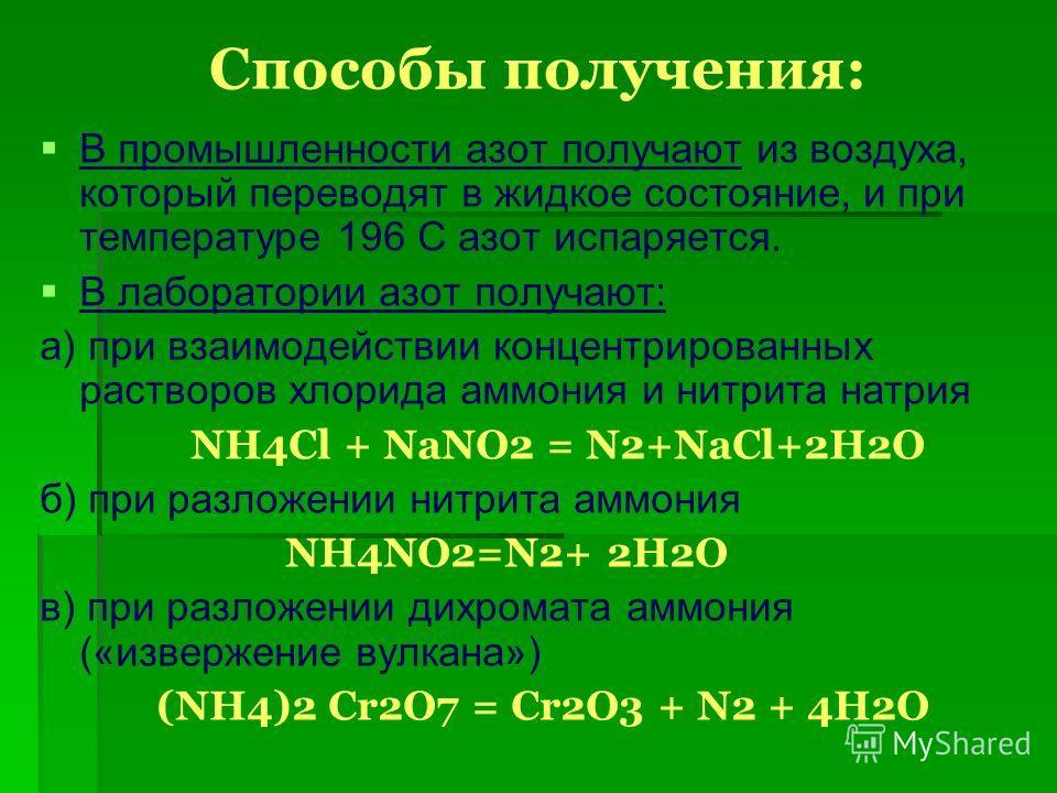 Способы получения: В промышленности азот получают из воздуха, который переводят в жидкое состояние, и при температуре 196 С азот испаряется. В лаборатории азот получают: а) при взаимодействии концентрированных растворов хлорида аммония и нитрита натр