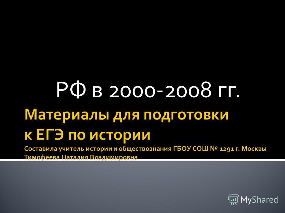 РФ в 2000-2008 гг.