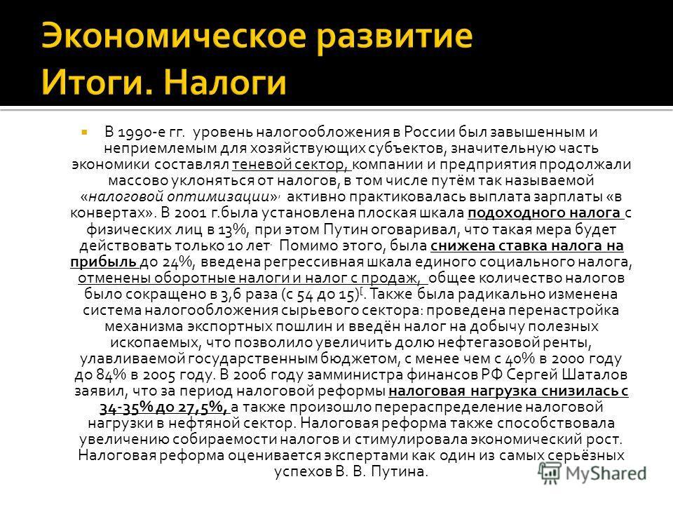 В 1990-е гг. уровень налогообложения в России был завышенным и неприемлемым для хозяйствующих субъектов, значительную часть экономики составлял теневой сектор, компании и предприятия продолжали массово уклоняться от налогов, в том числе путём так наз