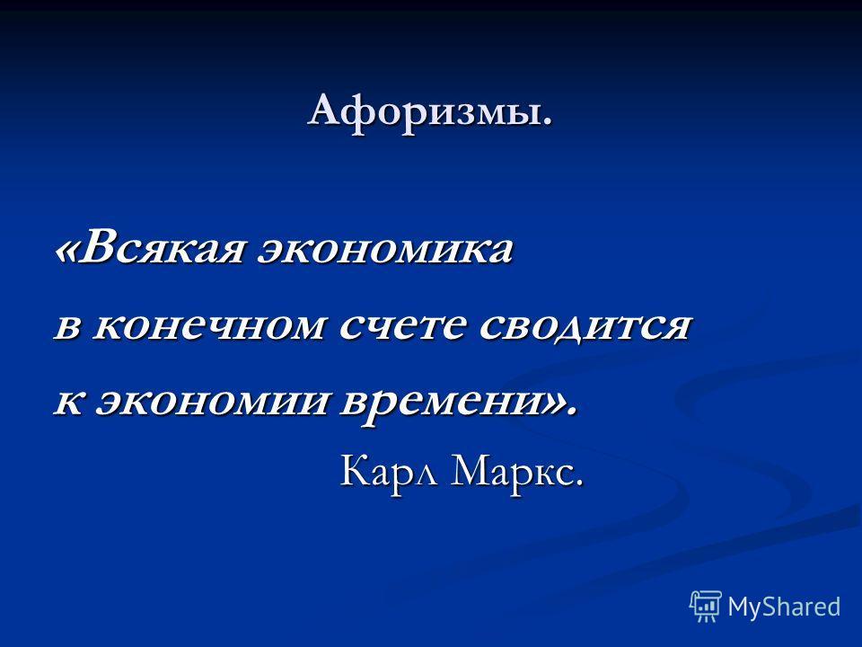 Афоризмы. «Всякая экономика в конечном счете сводится к экономии времени». Карл Маркс. Карл Маркс.
