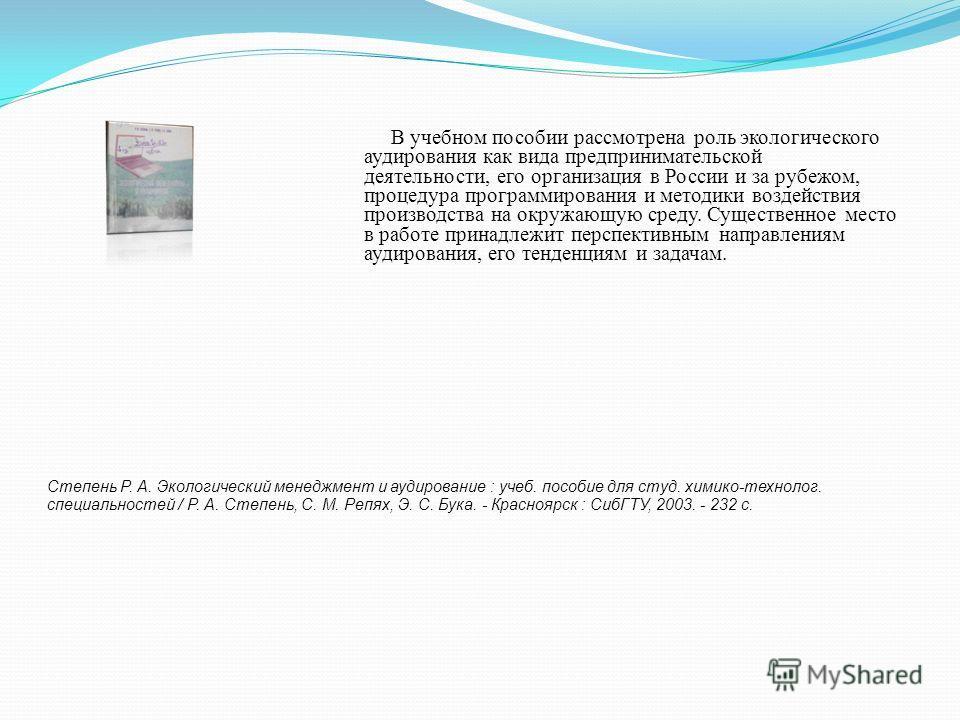 В учебном пособии рассмотрена роль экологического аудирования как вида предпринимательской деятельности, его организация в России и за рубежом, процедура программирования и методики воздействия производства на окружающую среду. Существенное место в р