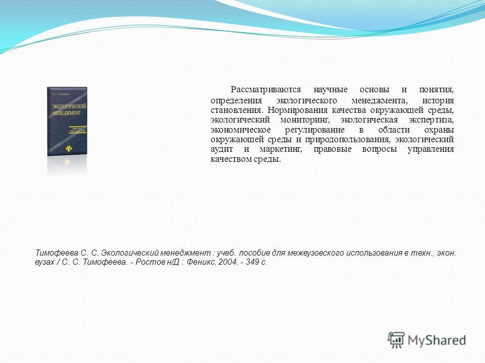 Рассматриваются научные основы и понятия, определения экологического менеджмента, история становления. Нормирования качества окружающей среды, экологический мониторинг, экологическая экспертиза, экономическое регулирование в области охраны окружающей
