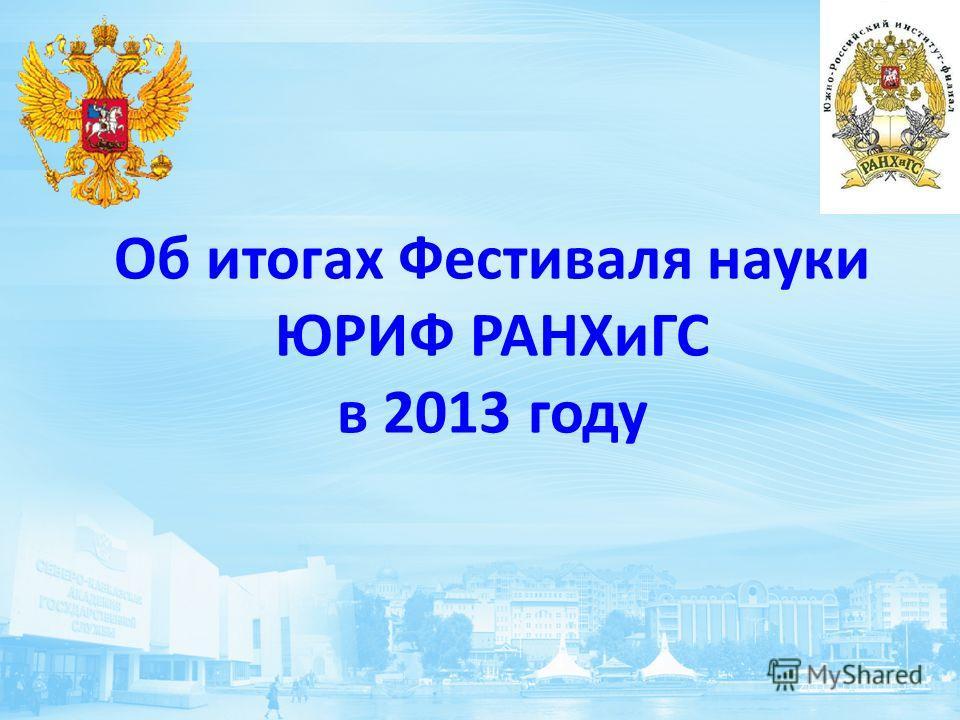 Об итогах Фестиваля науки ЮРИФ РАНХиГС в 2013 году