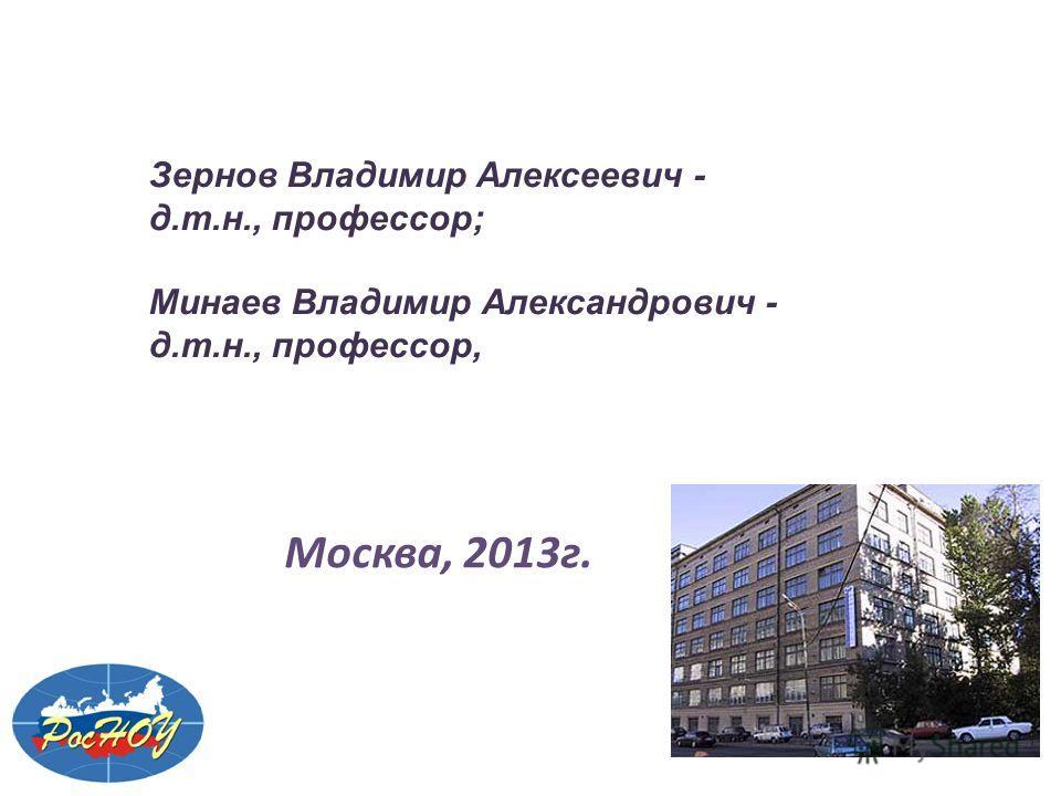 Москва, 2013г. Зернов Владимир Алексеевич - д.т.н., профессор; Минаев Владимир Александрович - д.т.н., профессор,