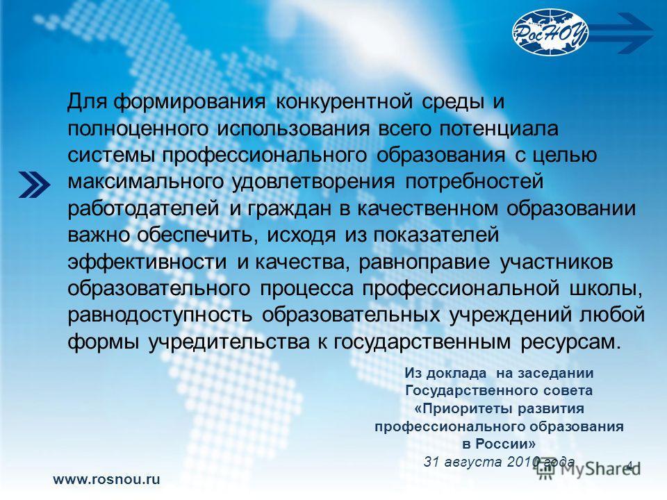 4 www.rosnou.ru Из доклада на заседании Государственного совета «Приоритеты развития профессионального образования в России» 31 августа 2010 года Для формирования конкурентной среды и полноценного использования всего потенциала системы профессиональн