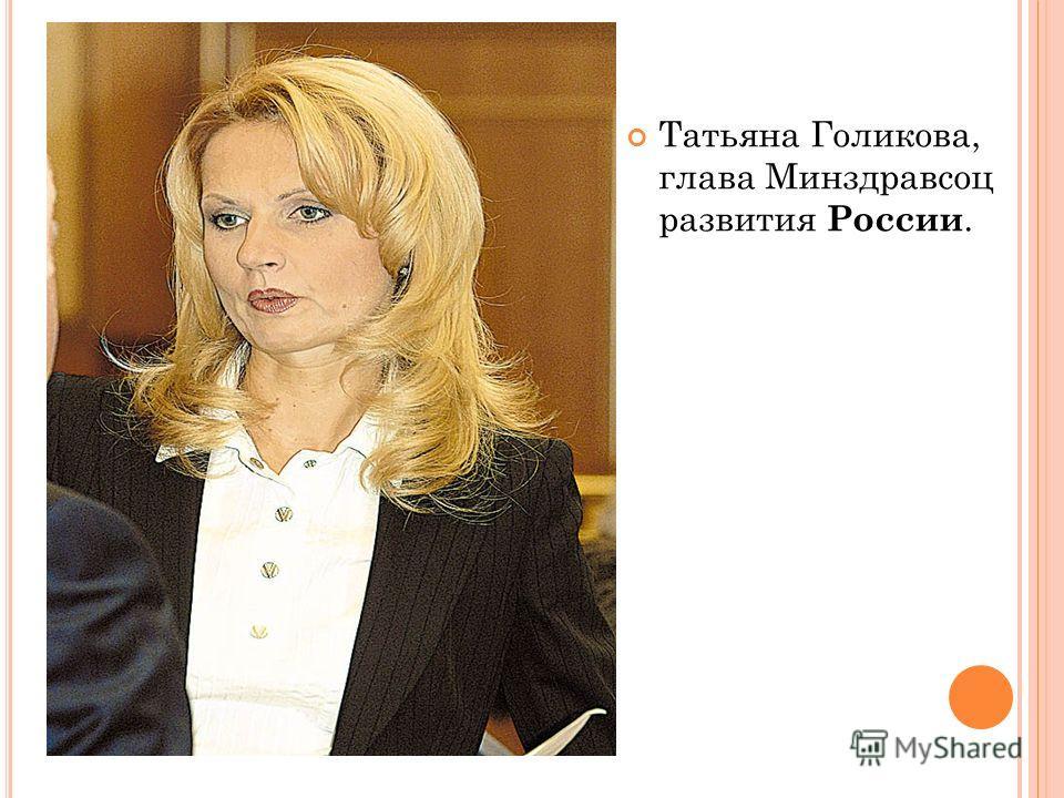 Татьяна Голикова, глава Минздравсоц развития России.