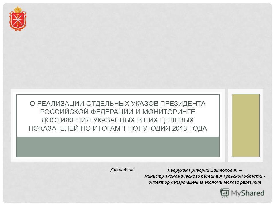 О РЕАЛИЗАЦИИ ОТДЕЛЬНЫХ УКАЗОВ ПРЕЗИДЕНТА РОССИЙСКОЙ ФЕДЕРАЦИИ И МОНИТОРИНГЕ ДОСТИЖЕНИЯ УКАЗАННЫХ В НИХ ЦЕЛЕВЫХ ПОКАЗАТЕЛЕЙ ПО ИТОГАМ 1 ПОЛУГОДИЯ 2013 ГОДА