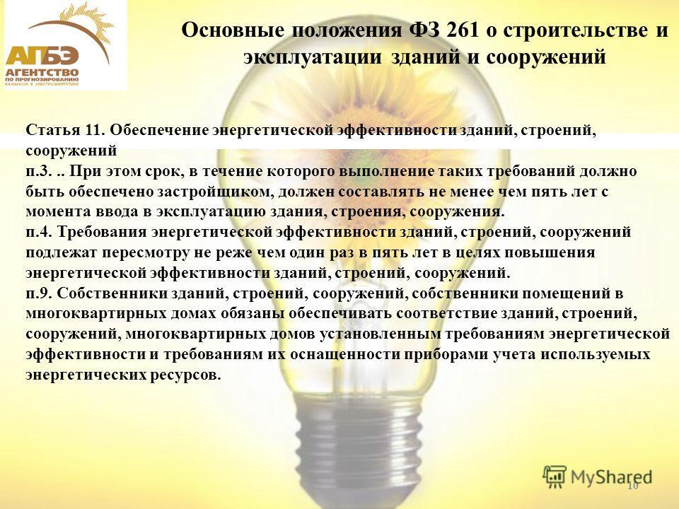 Основные положения ФЗ 261 о строительстве и эксплуатации зданий и сооружений 10 Статья 11. Обеспечение энергетической эффективности зданий, строений, сооружений п.3... При этом срок, в течение которого выполнение таких требований должно быть обеспече