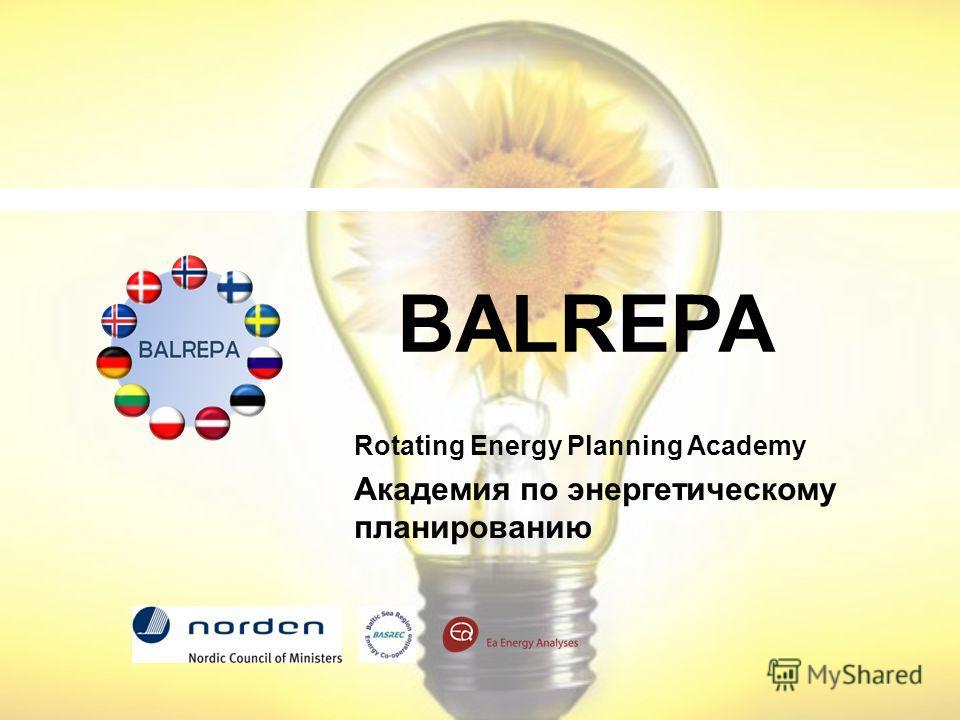 BALREPA Rotating Energy Planning Academy Академия по энергетическому планированию