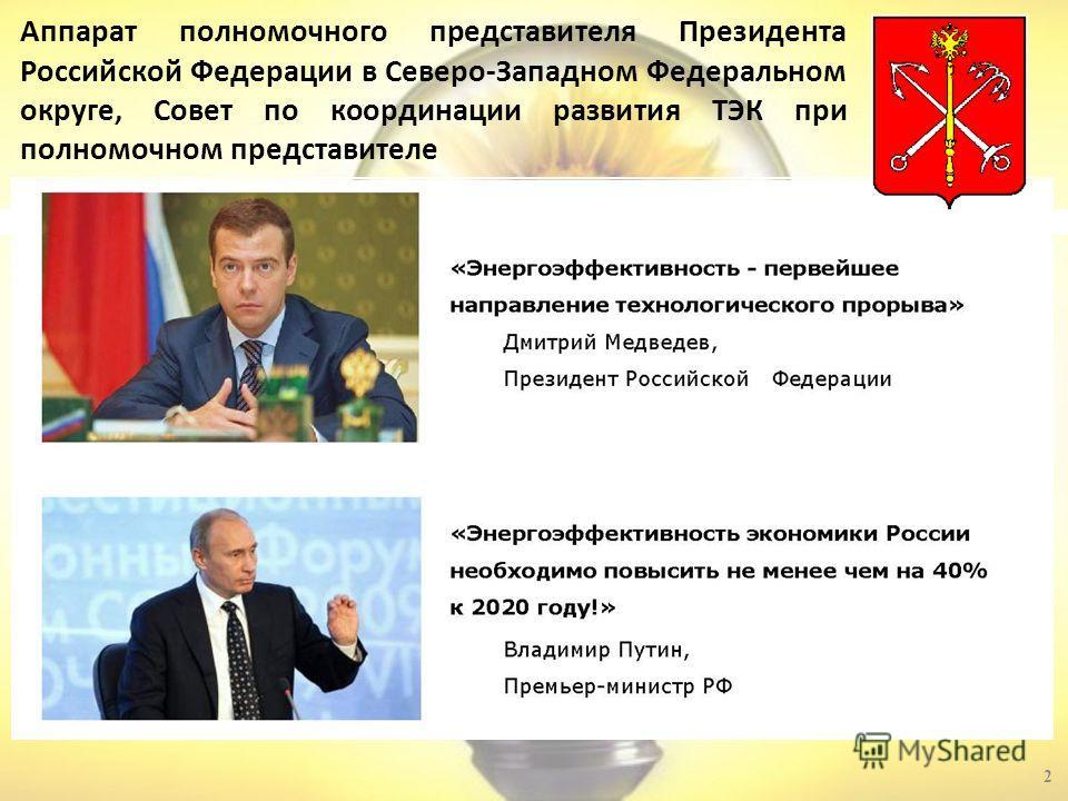 2 Аппарат полномочного представителя Президента Российской Федерации в Северо-Западном Федеральном округе, Совет по координации развития ТЭК при полномочном представителе