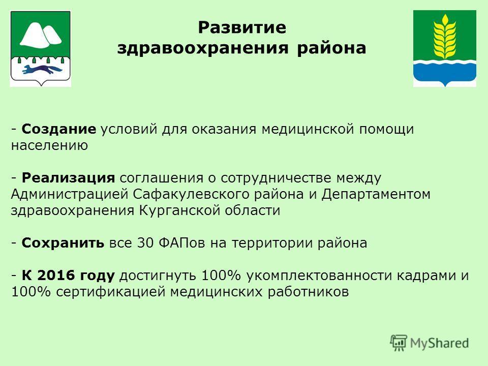 Развитие здравоохранения района - Создание условий для оказания медицинской помощи населению - Реализация соглашения о сотрудничестве между Администрацией Сафакулевского района и Департаментом здравоохранения Курганской области - Сохранить все 30 ФАП