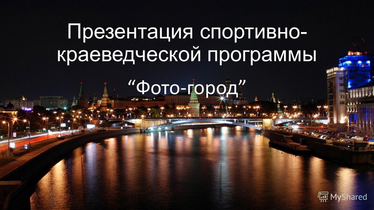 Презентация спортивно- краеведческой программы Фото-город