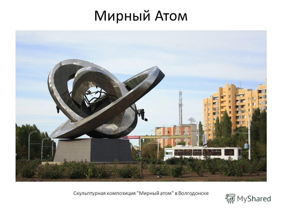Мирный Атом Скульптурная композиция Мирный атом в Волгодонске
