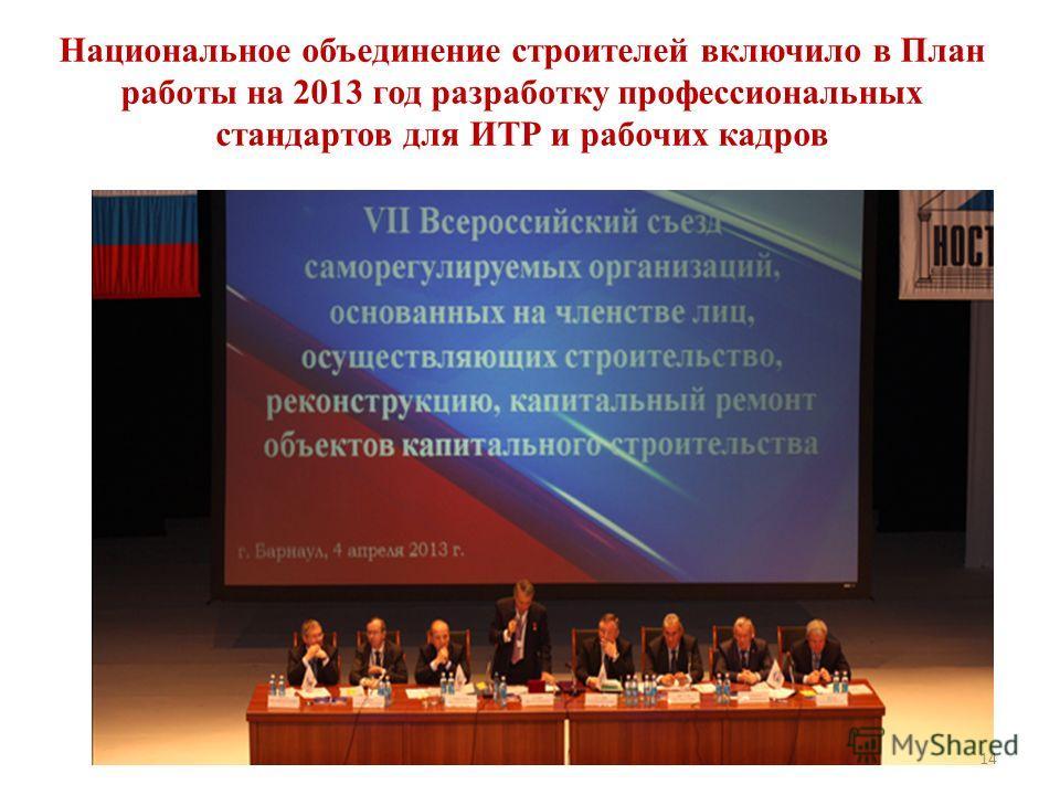 14 Национальное объединение строителей включило в План работы на 2013 год разработку профессиональных стандартов для ИТР и рабочих кадров