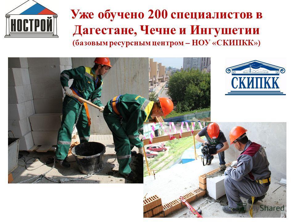 19 Уже обучено 200 специалистов в Дагестане, Чечне и Ингушетии (базовым ресурсным центром – НОУ «СКИПКК»)