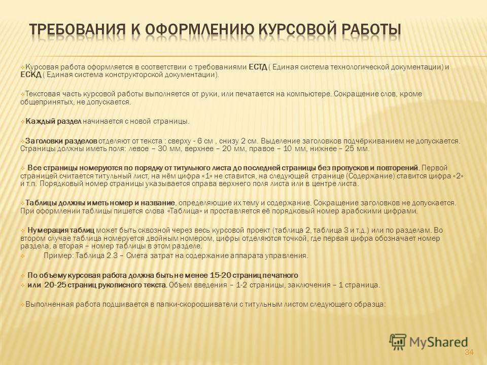 Курсовая работа оформляется в соответствии с требованиями ЕСТД ( Единая система технологической документации) и ЕСКД ( Единая система конструкторской документации). Текстовая часть курсовой работы выполняется от руки, или печатается на компьютере. Со
