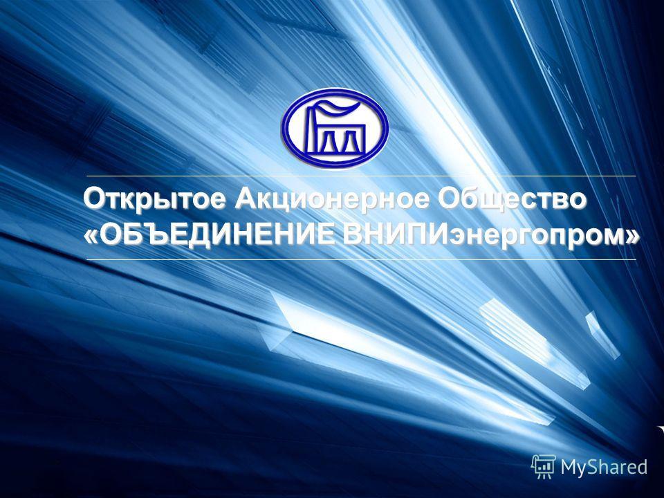 Открытое Акционерное Общество «ОБЪЕДИНЕНИЕ ВНИПИэнергопром»