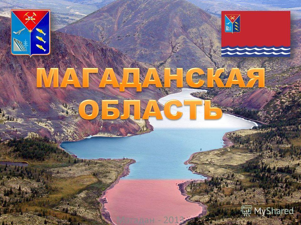 Магадан - 2013