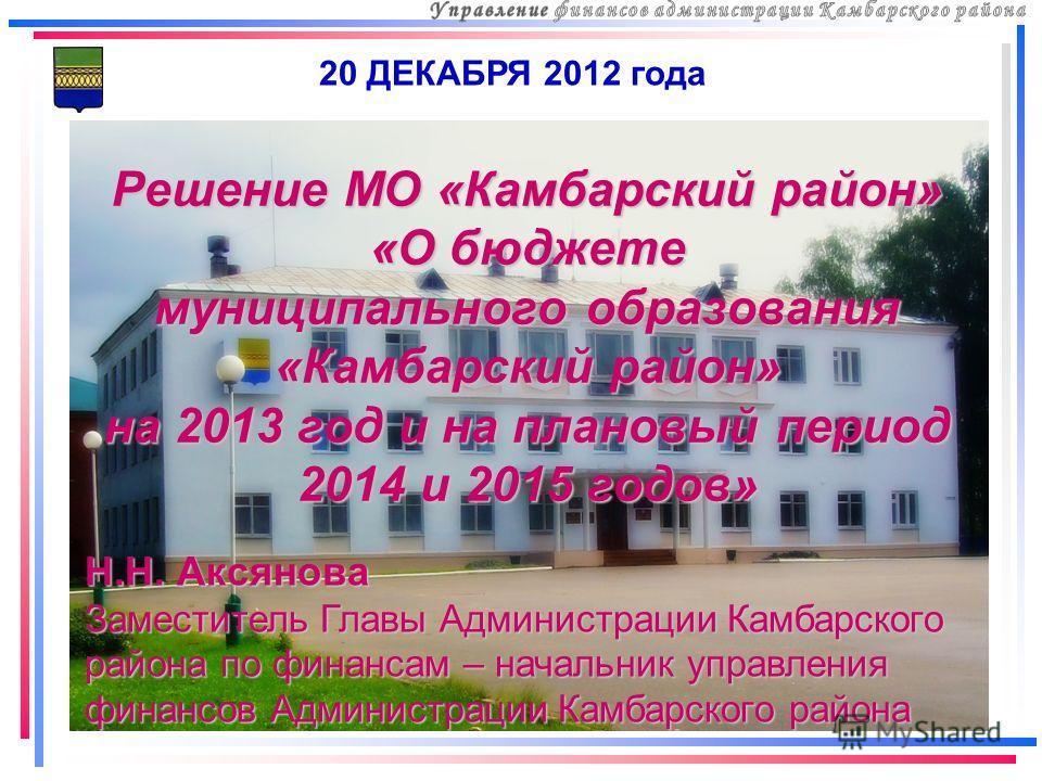 Решение МО «Камбарский район» «О бюджете муниципального образования «Камбарский район» на 2013 год и на плановый период 2014 и 2015 годов» 20 ДЕКАБРЯ 2012 года
