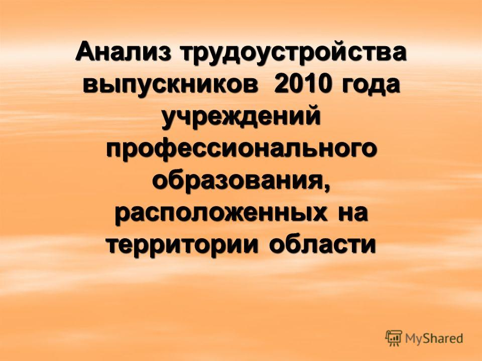 Анализ трудоустройства выпускников 2010 года учреждений профессионального образования, расположенных на территории области