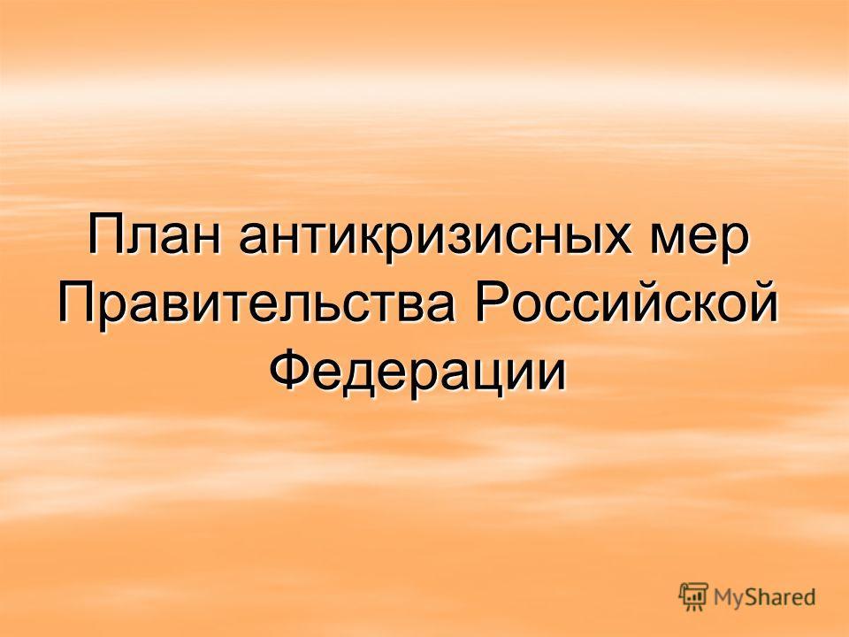 План антикризисных мер Правительства Российской Федерации