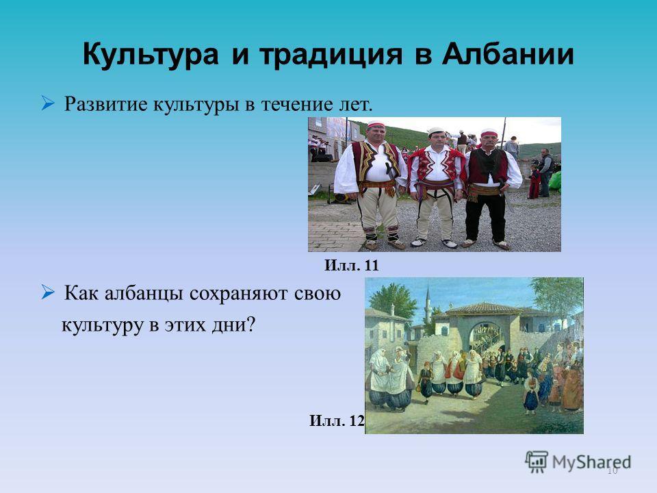 Культура и традиция в Албании Развитие культуры в течение лет. Как албанцы сохраняют свою культуру в этих дни? 10 Илл. 11 Илл. 12