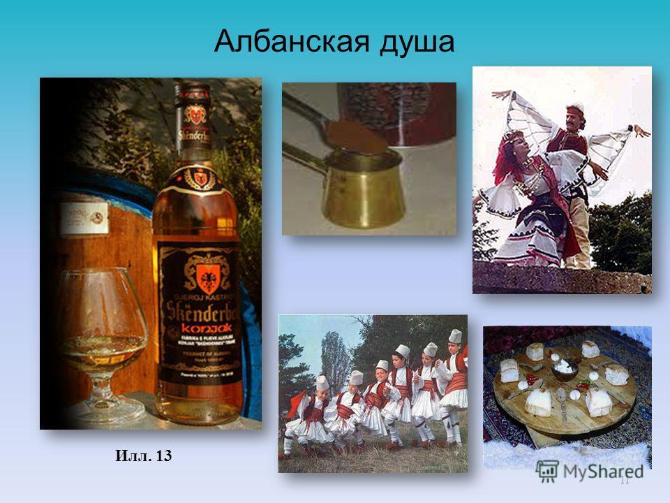 Албанская душа 11 Илл. 13