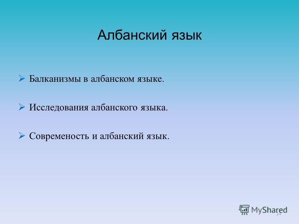 Албанский язык Балканизмы в албанском языке. Исследования албанского языкa. Современость и албанский язык. 14