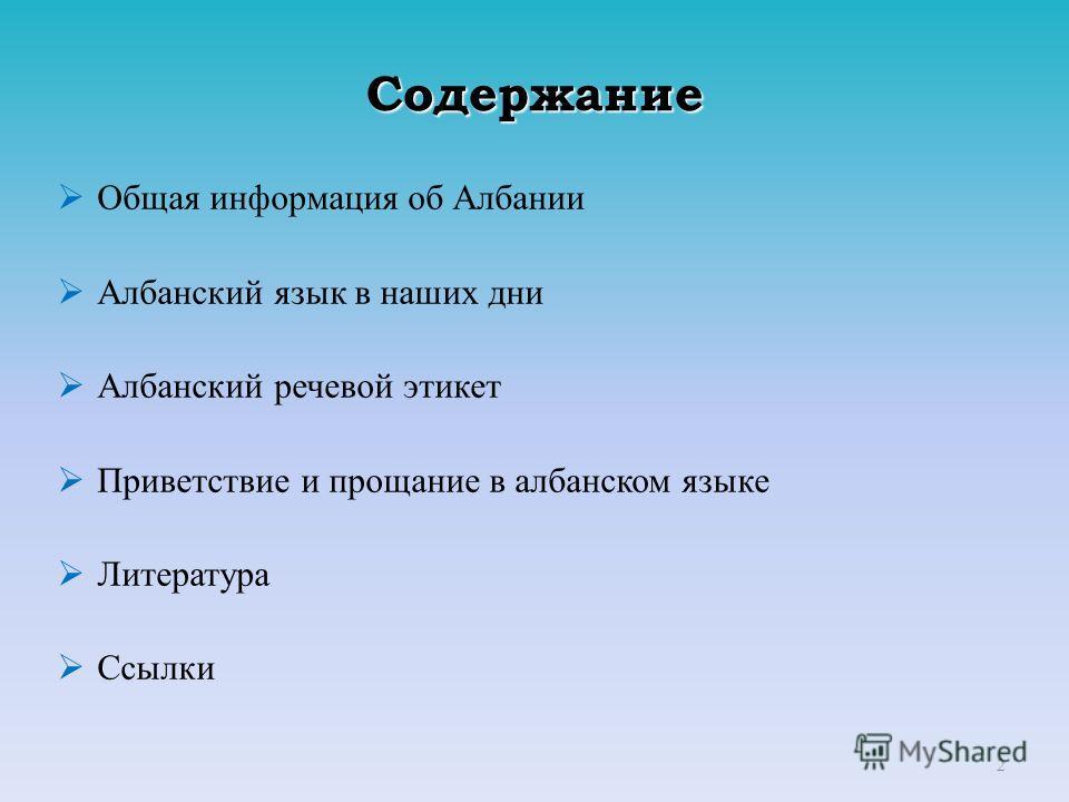 Содержание Общая информация об Албании Албанский язык в наших дни Албанский речевой этикет Приветствие и прощание в албанском языке Литература Ссылки 2