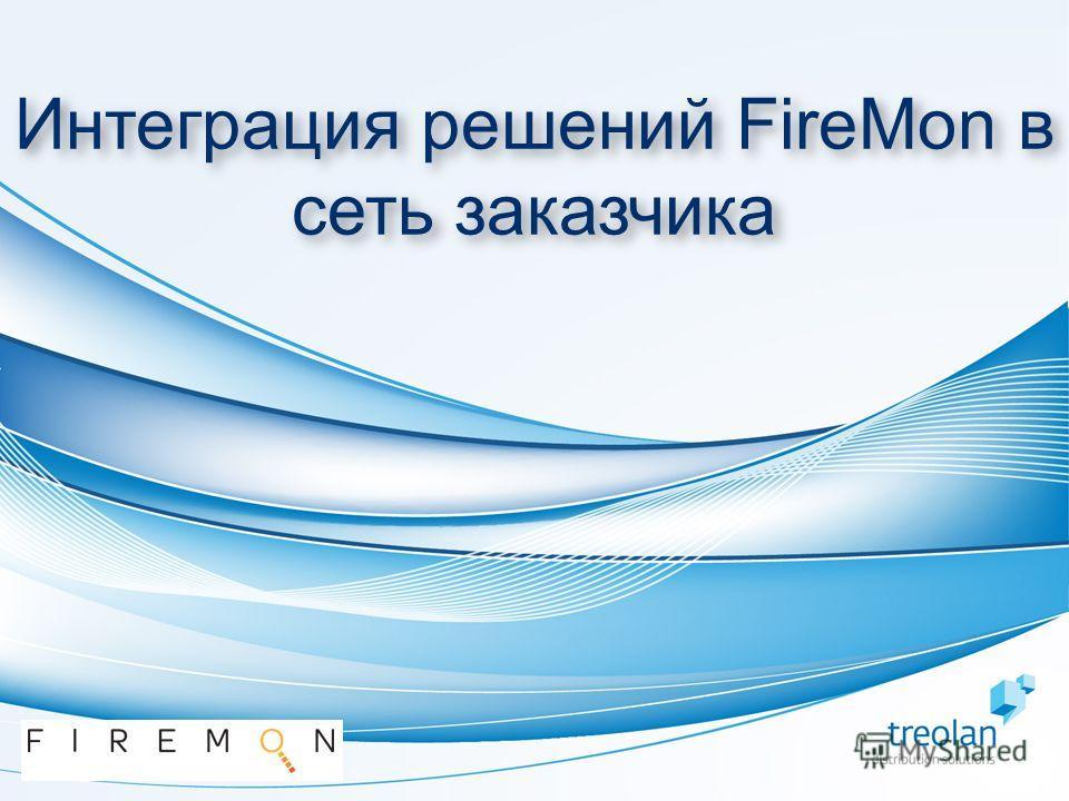 Интеграция решений FireMon в сеть заказчика
