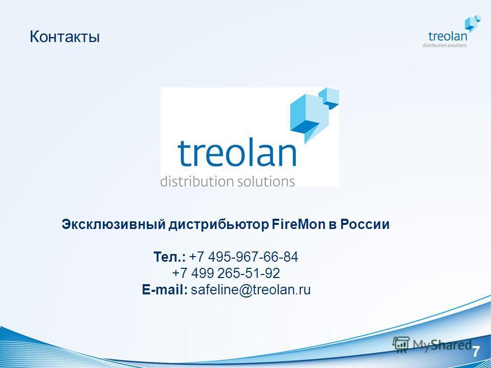 Контакты Эксклюзивный дистрибьютор FireMon в России Тел.: +7 495-967-66-84 +7 499 265-51-92 E-mail: safeline@treolan.ru 7