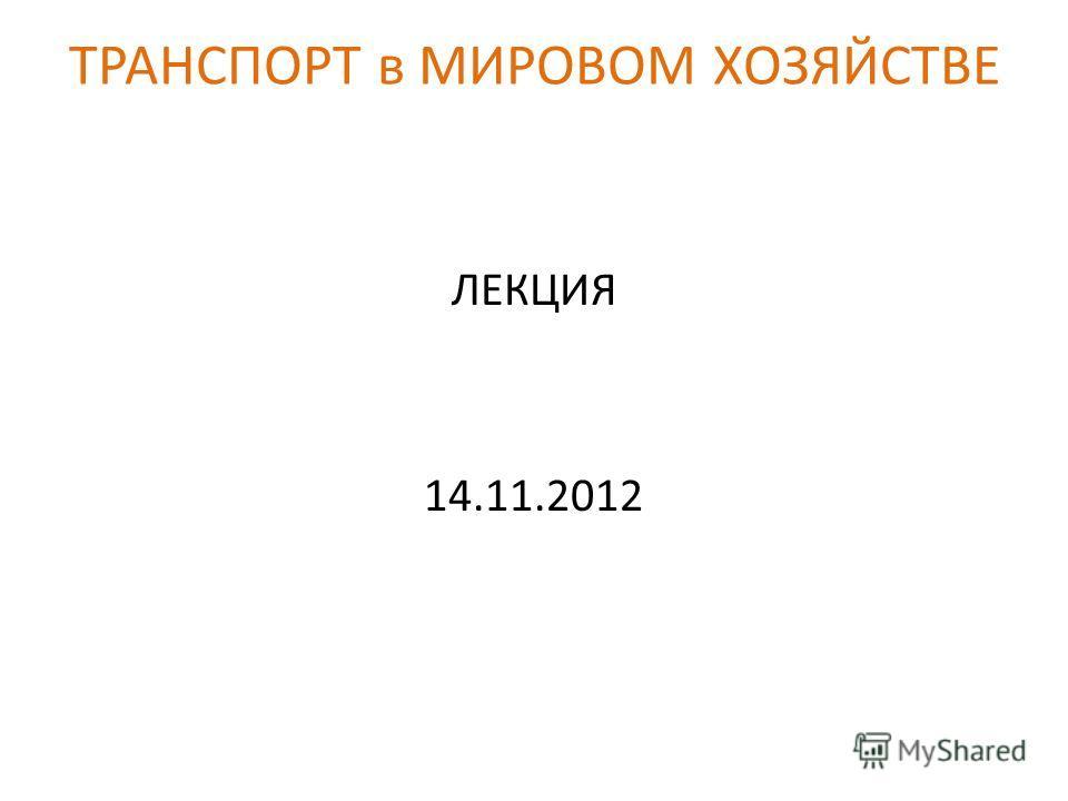 ТРАНСПОРТ в МИРОВОМ ХОЗЯЙСТВЕ ЛЕКЦИЯ 14.11.2012