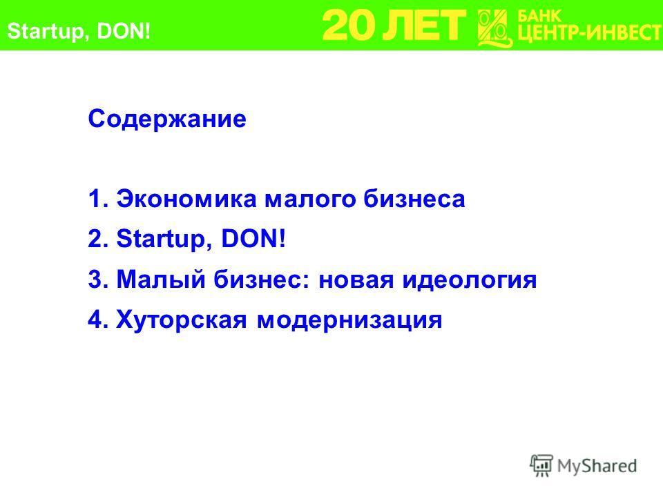 Содержание 1. Экономика малого бизнеса 2. Startup, DON! 3. Малый бизнес: новая идеология 4. Хуторская модернизация Startup, DON!