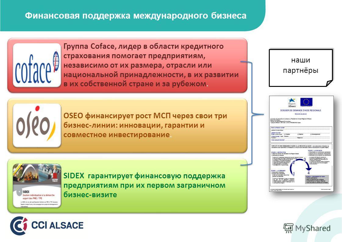 Финансовая поддержка международного бизнеса Группа Coface, лидер в области кредитного страхования помогает предприятиям, независимо от их размера, отрасли или национальной принадлежности, в их развитии в их собственной стране и за рубежом. OSEO финан