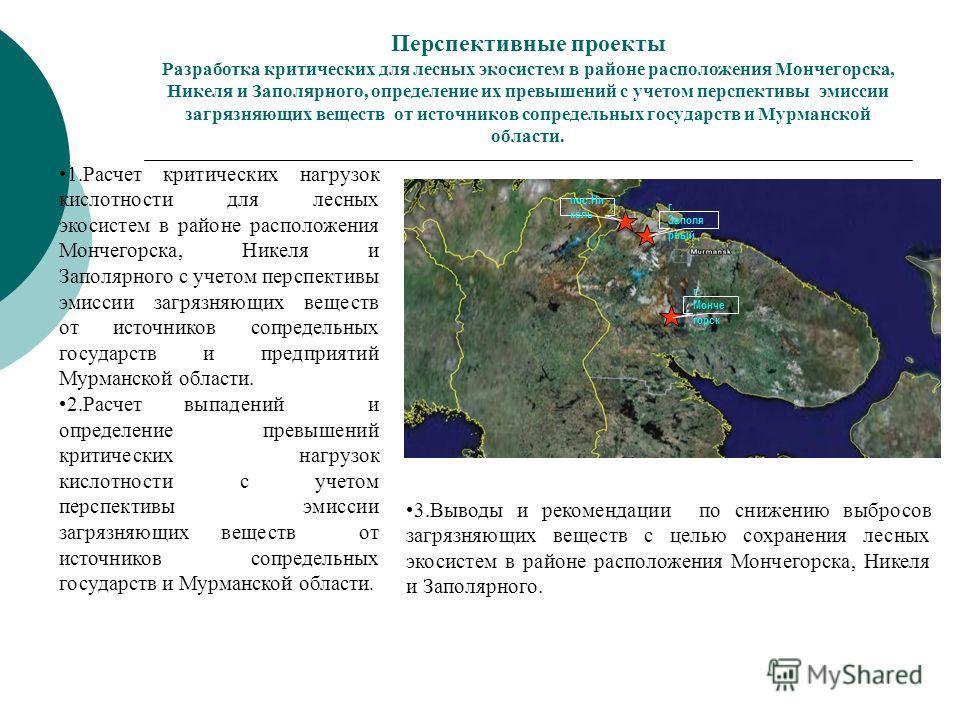 Перспективные проекты Разработка критических для лесных экосистем в районе расположения Мончегорска, Никеля и Заполярного, определение их превышений с учетом перспективы эмиссии загрязняющих веществ от источников сопредельных государств и Мурманской