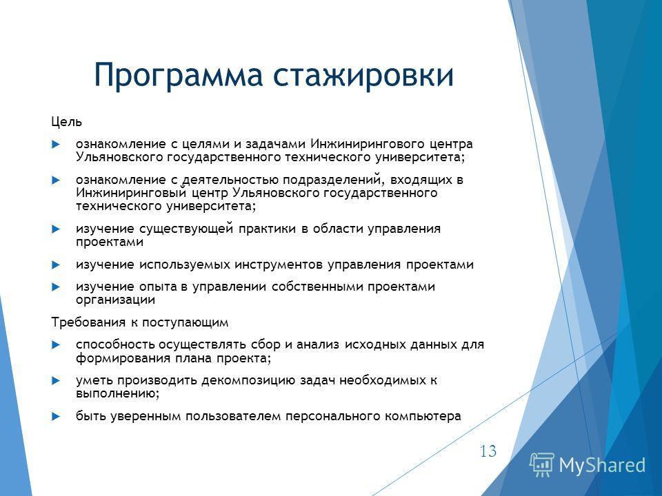 Программа стажировки 13 Цель ознакомление с целями и задачами Инжинирингового центра Ульяновского государственного технического университета; ознакомление с деятельностью подразделений, входящих в Инжиниринговый центр Ульяновского государственного те