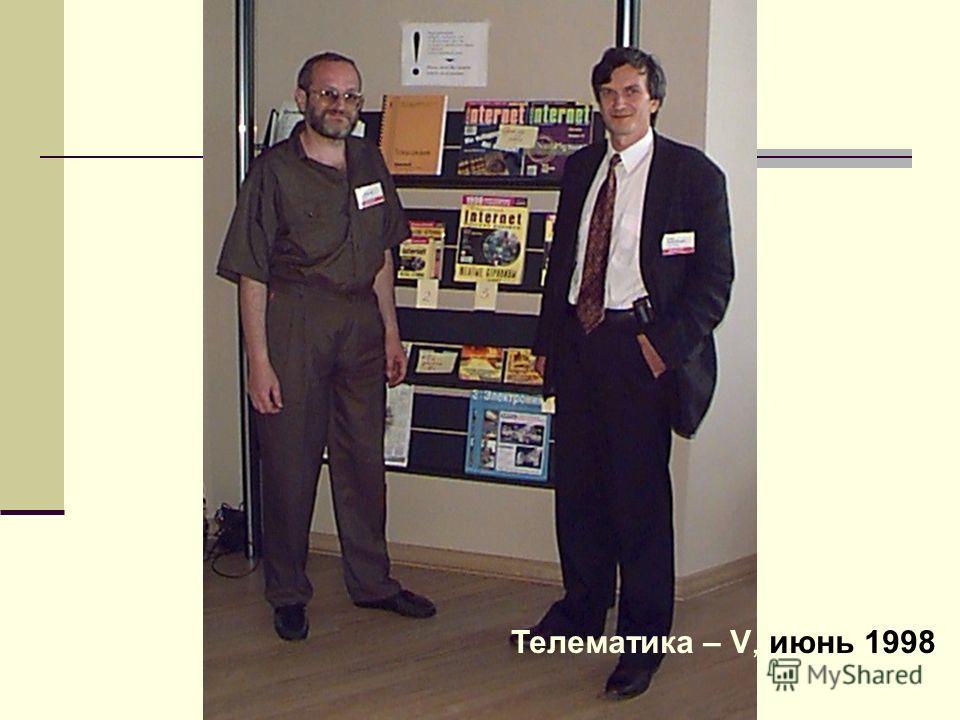 Телематика – V, июнь 1998