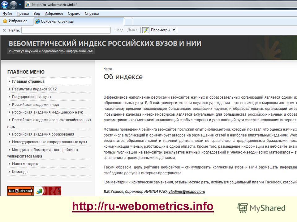 http://ru-webometrics.info