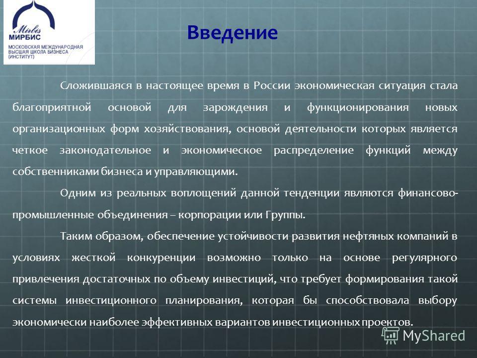 Введение Сложившаяся в настоящее время в России экономическая ситуация стала благоприятной основой для зарождения и функционирования новых организационных форм хозяйствования, основой деятельности которых является четкое законодательное и экономическ