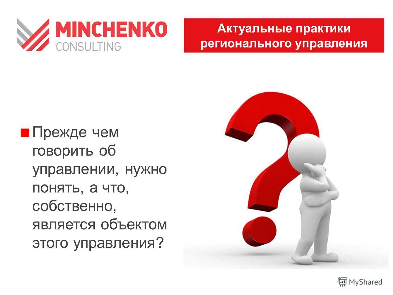 Прежде чем говорить об управлении, нужно понять, а что, собственно, является объектом этого управления? Актуальные практики регионального управления